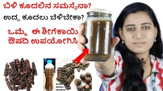 ಮನೆಯಲ್ಲೇ ತಯಾರಿಸಿ 100% Shampoo .Homemade Herbal hair shampoo for black hairs.