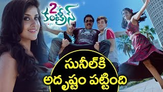 Comedian Sunil Dream Song | Dollar Baby Video Song from 2 Countries Movie | YOYO Cine Talkies