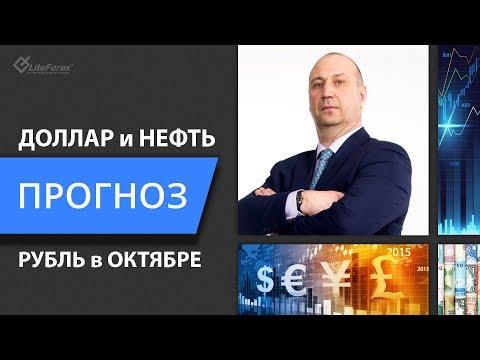 Прогноз нефти и курса рубля на октябрь 2019 года