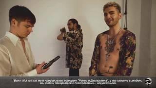 Tokio Hotel TV 2017 #01   Stasi Ding с русскими субтитрами