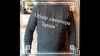 """Обзор мужского джемпера """"Броня"""""""
