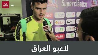 لاعبو العراق: البطولة حققت أهدافها، وشكرا تركي ال الشيخ
