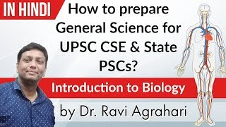 How to prepare General Science for UPSC CSE & State PSCs ? Introduction to Biology by डॉ रवि अग्रहरि