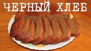 видео Выпекаем ржаной хлеб