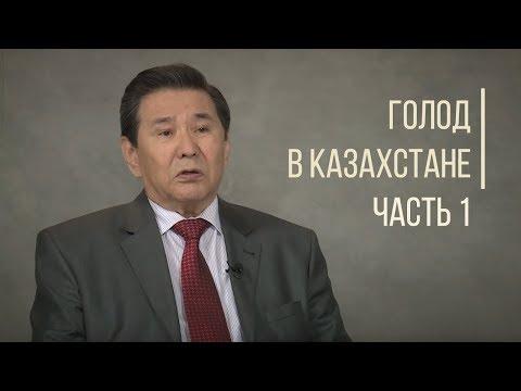 Неизвестные факты о голоде в Казахстане Часть 1