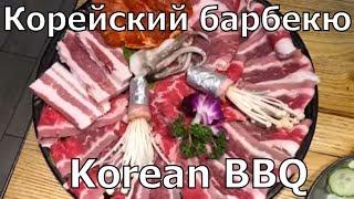 Корейское барбекю, ГОТОВИМ еду САМИ! Корейский ресторан китайская еда кухня bbq chinese food