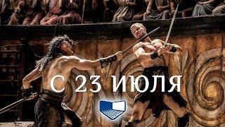 «Геракл» — фильм в СИНЕМА ПАРК