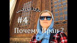 Иран (IRAN) Это совсем другой мир и другой отдых.ایران