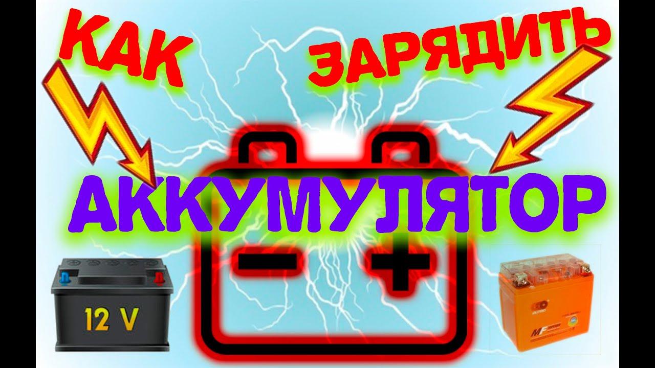 Зарядное устройство для аккумуляторов 12в с Aliexpress - YouTube