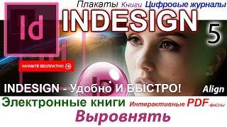 Adobe InDesign Выравнивание Создание меню Ссылки Выровнять по странице Align Курс 🏓 Урок 5