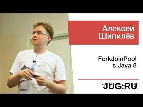 Алексей Шипилёв — ForkJoinPool в Java 8