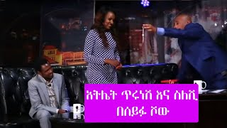 Interview with Terunesh Dibaba  / Seifu on EBS Talk Show