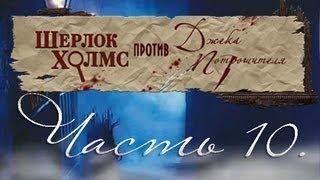 Шерлок Холмс против Джека Потрошителя. Часть 10.