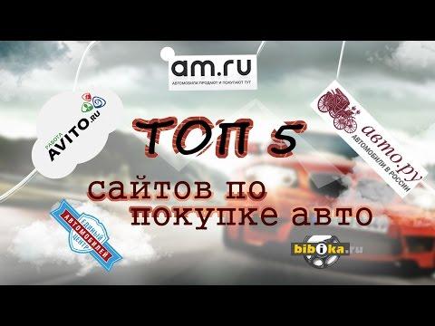 ТОП5 Сайтов по поиску автомобилей