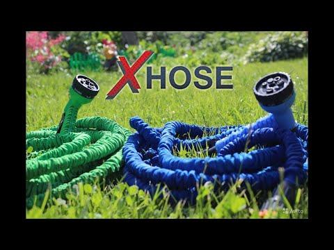 шланг xhose - чудо шланг для полива.купить шланг Xhose/шланг для полива.Поливочный шланг Xhose