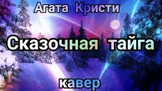Агата Кристи - Сказочная тайга (кавер)