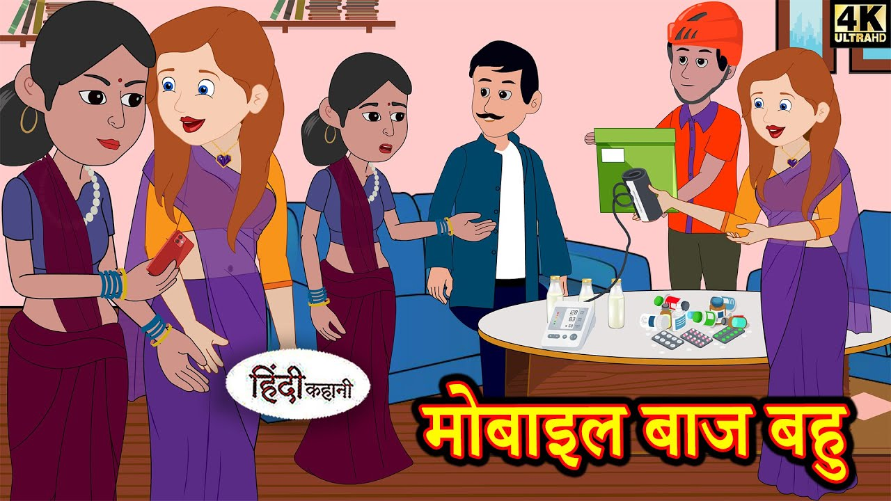 Download मोबाइल बाज बहु - Stories in Hindi | Moral Stories | Bedtime Stories  | Story Time | Kahaniya