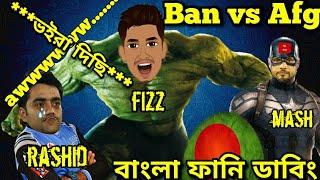 Bangladesh vs Afghanistan Asia Cup Match | Cricket Bangla Funny Dubbing | Alu Kha BD