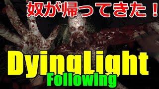【恐怖のダム】ダイイングライト Following Dying Light 生放送 DLC #3 【誰もヤツには勝てない】