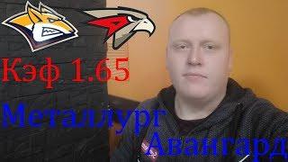 Металлург Магнитогорск - Авангард / КХЛ / прогноз и ставка на хоккей