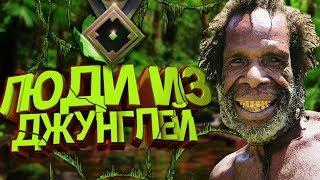 Люди из джунглей # 1 Dota 2 [600 mmr]