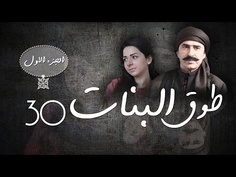 Episode 30 - Touq Al Banat 1 Series | الحلقة الثلاثون - مسلسل طوق البنات 1