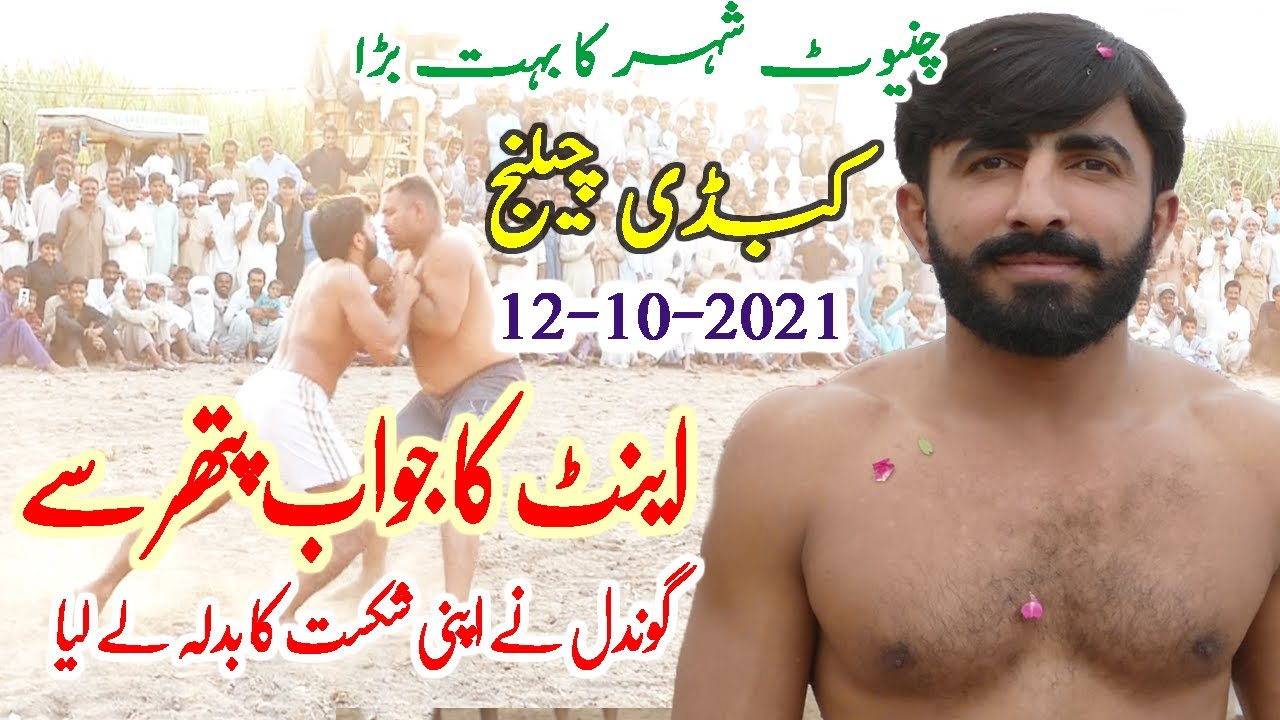 Download Sohail anwer gondal vs Guddo khan pathan all open kabaddi full match in chiniot 12-10-2021 ▶ Kabaddi