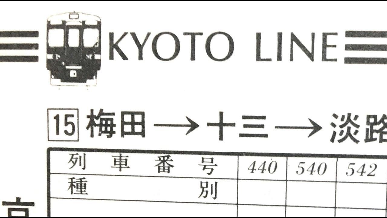 1985年 阪急京都線 電車時刻表&地図「Dia-Map Hankyu」 - YouTube