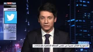 أوضاع العمالة الماهرة في قطاع الإنشاءات الخليجي