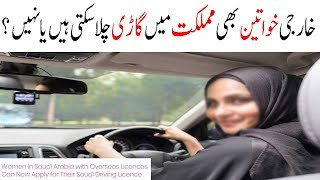 Expat women in Saudi Arabia can drive or not ? Latest Saudi News Urdu Hindi