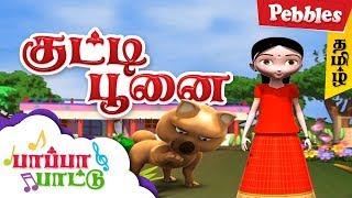 குட்டி பூனை | Kutti poonai | Tamil Nursery Rhymes for kids Kutty Poonai | Tamil Rhymes 3D Animated