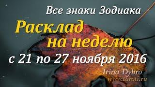 Гороскоп Таро для всех знаков Зодиака на неделю c 21 по 27 ноября 2016