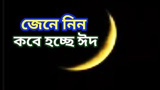 Eid 2020 | Eid Ul Fitr 2020 Date In India | Eid Ul Fitr 2020 Date In Saudi Arabia | Bengali Video