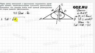 № 45 - Геометрия 10-11 класс Погорелов