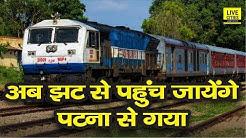 Patna-Gaya Rail Route पर बढ़ गयी ट्रेनों की रफ़्तार, अब जल्दी पहुंचेंगे Patna से Gaya l LiveCities