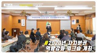 2020년 자치분권 역량강화 워크숍 개최_[2020.11.3주] 영상 썸네일