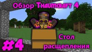 Обзор Thaumcraft 4 #4 - Стол расщепления(, 2013-11-03T10:10:20.000Z)