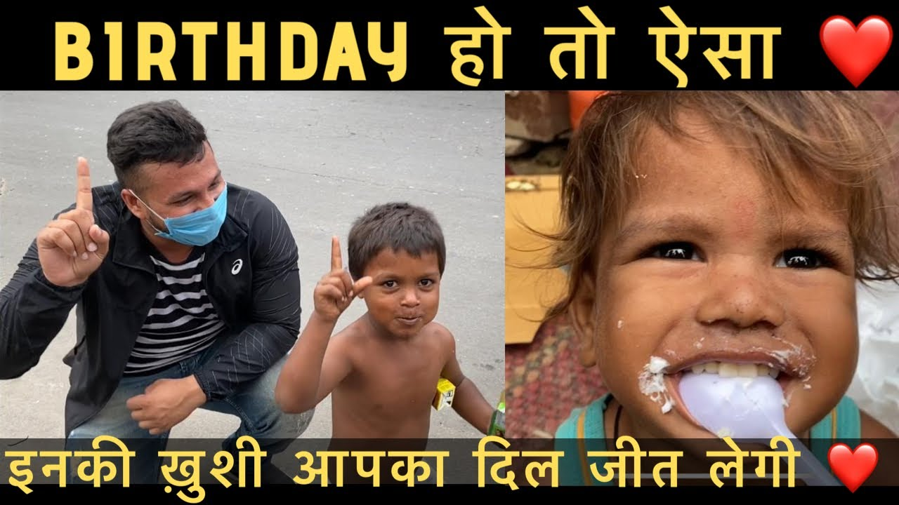 पहली बार Cake खाया इन बच्चों ने ❤️ Their Happiness Will Win Your Hearts | Brown Boy Fitness