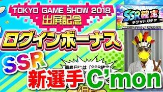 【キャプテン翼】TGS2018記念「SSR確定ガチャ」新選手ねらいます!〜たたかえドリームチーム