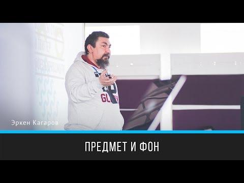 Предмет и фон | Эркен Кагаров | Prosmotr