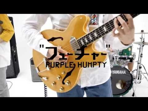 PURPLE HUMPTY「フューチャー」 (Official Music Video)