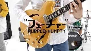 PURPLE HUMPTY(パープル ハンプティ) 2015年6月3日(水)リリース 1st S...