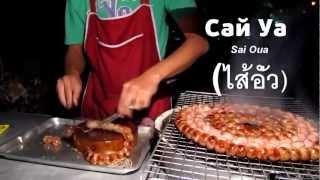 Что едят в Таиланде? Мой ужин сегодня. блог о путешествиях