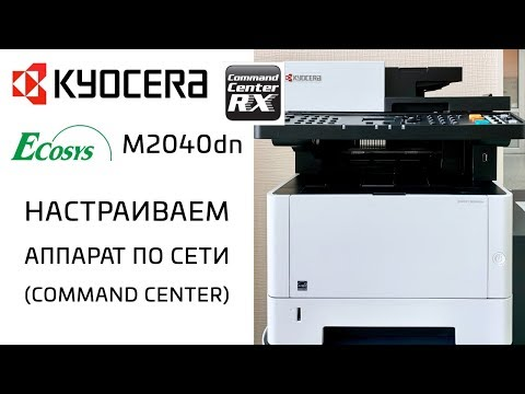 Kyocera: Настраиваем аппарат по сети (Command Center)   M2040dn