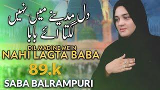 Saba Balrampuri Noha 2017       6 DIL MADEENE ME