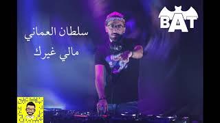 DJ BAT سلطان العماني - مالي غيرك ريمكس
