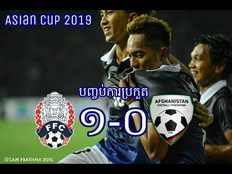 Cambodia Vs Afghanistan 13/06/2017 (AFC Asian Cup UAE 2019) Group C (MD2)