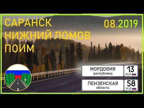 Дороги России. Саранск (от Р178) - Ковылкино - Нижний Ломов - Поим (Р208).