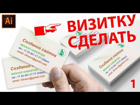 Как правильно 🎯 сделать визитку в ИЛЛЮСТРАТОРЕ Подготовить к печати в типографию Обучение Урок Ч.1