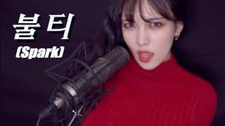 Gambar cover 태연 (TAEYEON) -  불티 (Spark) cover